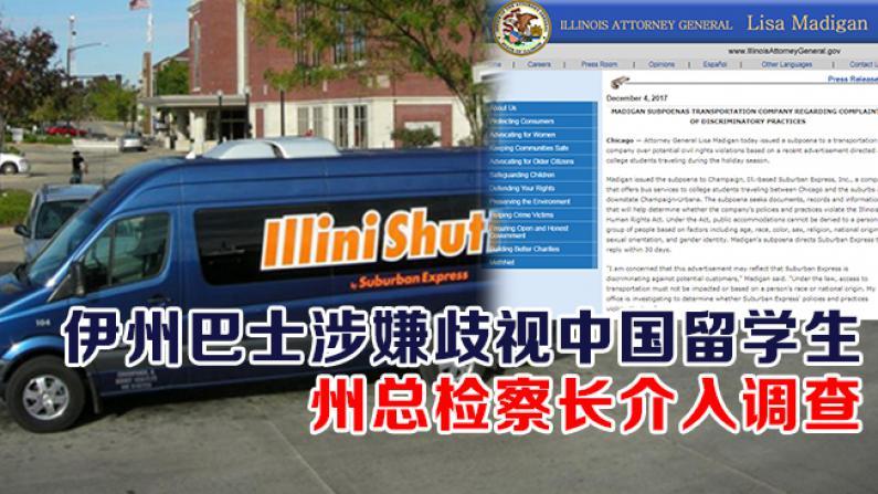 伊州巴士涉嫌歧视中国留学生 州总检察长介入调查
