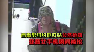 西裔男地铁站公然抢劫  亚裔女手机瞬间被抢