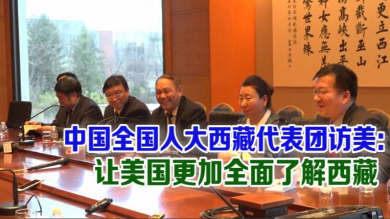 中国全国人大西藏代表团访问美国: 让美国更加全面了解西藏