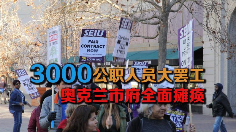 劳资纠纷3000公职人员大罢工 奥克兰市府全面瘫痪