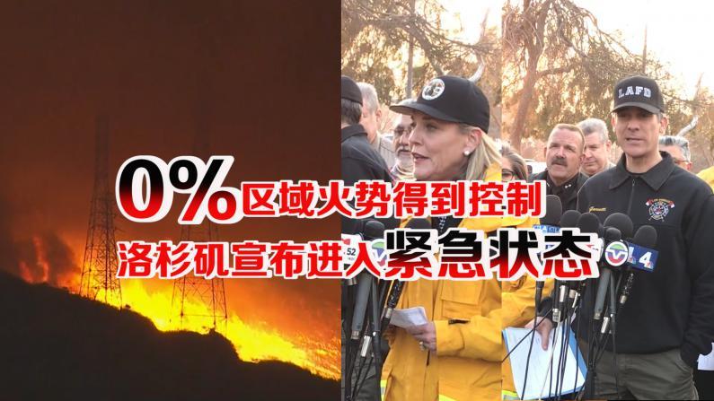 0%区域火势得到控制 南加大火恐持续一周
