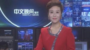 2017年12月05日中文晚间播报