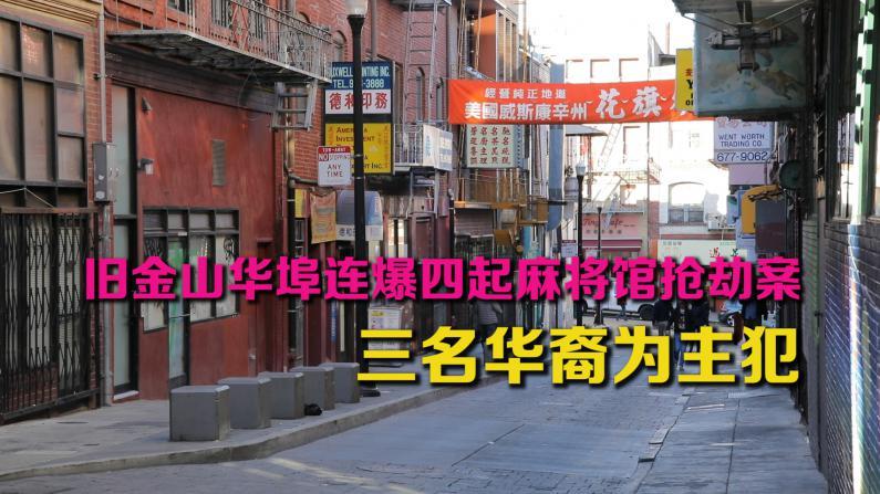 旧金山华埠连爆四起麻将馆抢劫案 三名华裔为主犯