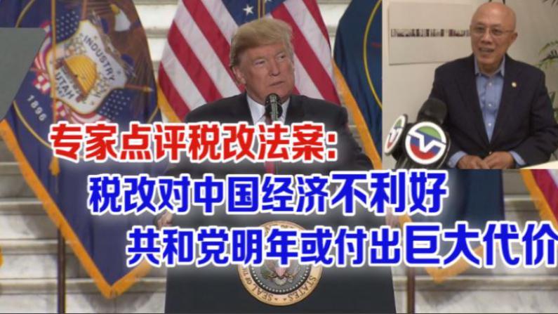 专家点评税改法案:税改对中国经济不利好 共和党明年或付出巨大代价