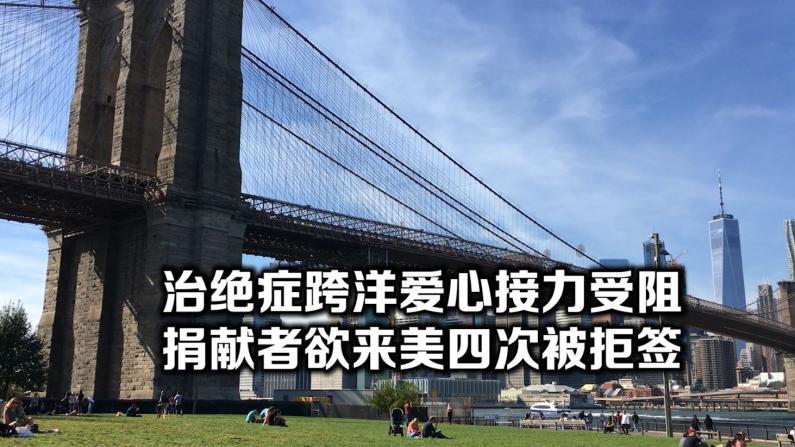 华男欲赴美捐骨髓救人遭四次拒签 律师:人道主义理由难过审