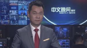 2017年12月06日中文晚间播报
