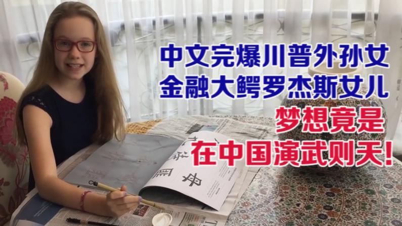 中文水平完爆川普外孙女 小洋妞儿梦想在中国演武则天
