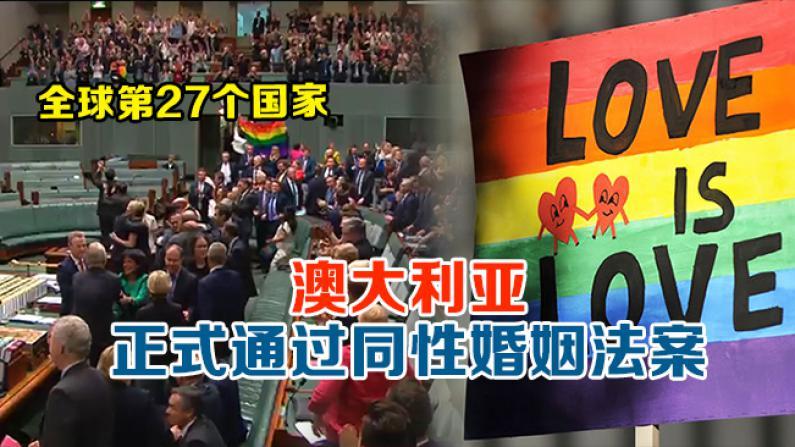 全球第27个国家:澳大利亚正式通过同性婚姻法案