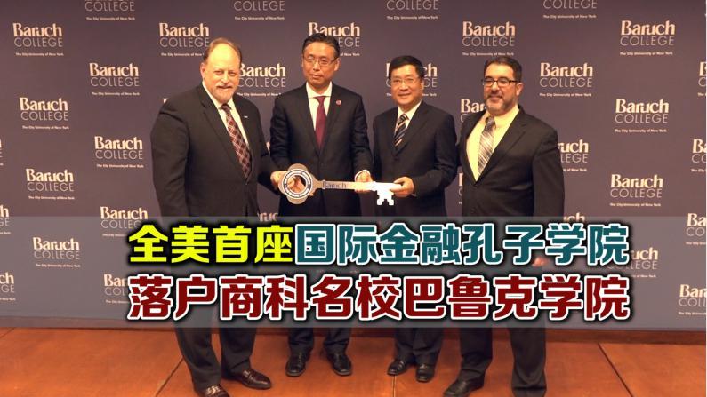 全美首座国际金融孔子学院 落户商科名校巴鲁克学院