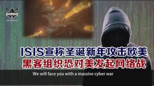 ISIS宣称圣诞新年攻击欧美 黑客组织恐对美发起网络战