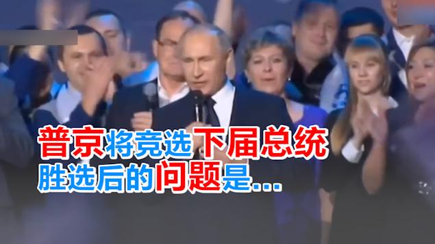 普京将竞选下届总统 胜选后的问题是...