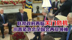联邦政府再临关门危机 川普紧急会见国会两党领袖