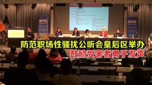 防范职场性骚扰公听会纽约皇后区举办