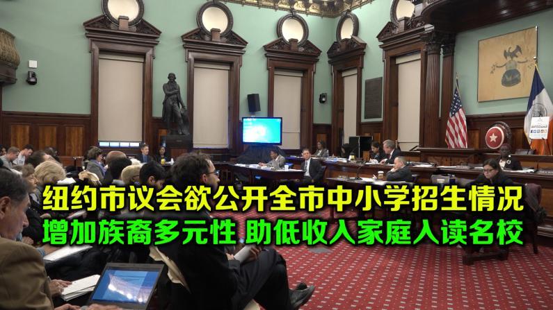 纽约市议会欲公开全市中小学招生情况  增加族裔多元性 助低收入家庭入读名校