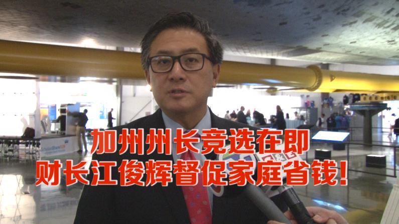 加州财长江俊辉力推教育储蓄计划 鼓励家庭省钱!