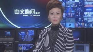 2017年12月07日中文晚间播报