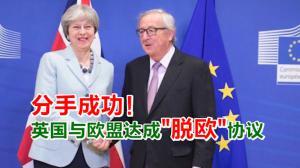 """分手成功!英国与欧盟达成""""脱欧""""协议"""