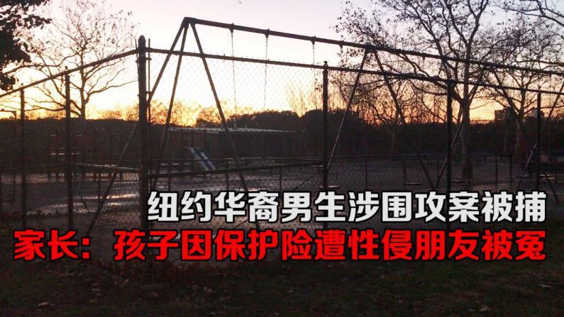 纽约华裔男生涉围攻案被捕 家长:孩子因保护险遭性侵朋友被冤