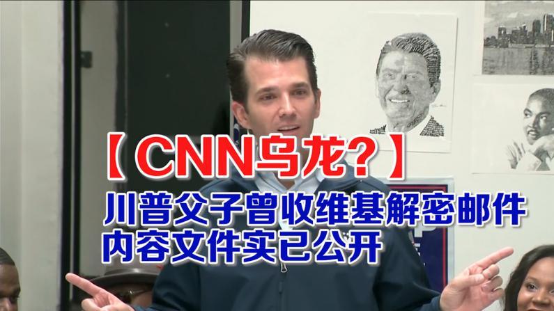 川普父子曾收维基解密邮件? CNN新闻闹乌龙