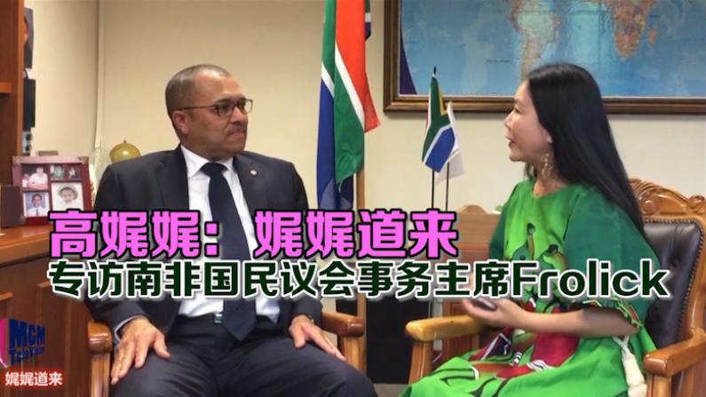 高娓娓:娓娓道来 专访南非国民议会事务主席Frolick