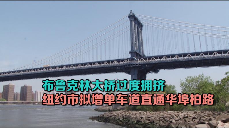 布鲁克林大桥过度拥挤 纽约市拟增单车道直通华埠柏路