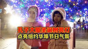 孔子大厦圣诞树亮灯 点亮纽约华埠节日气氛