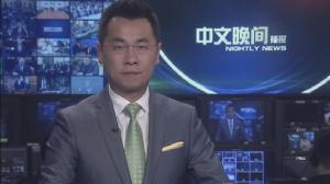 2017年12月08日中文晚间播报