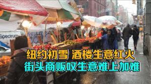 纽约迎入冬首场降雪  酒楼生意红火 街头商贩叹生意难上加难