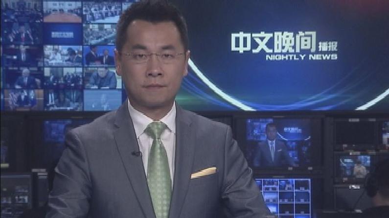 2017年12月09日中文晚间播报