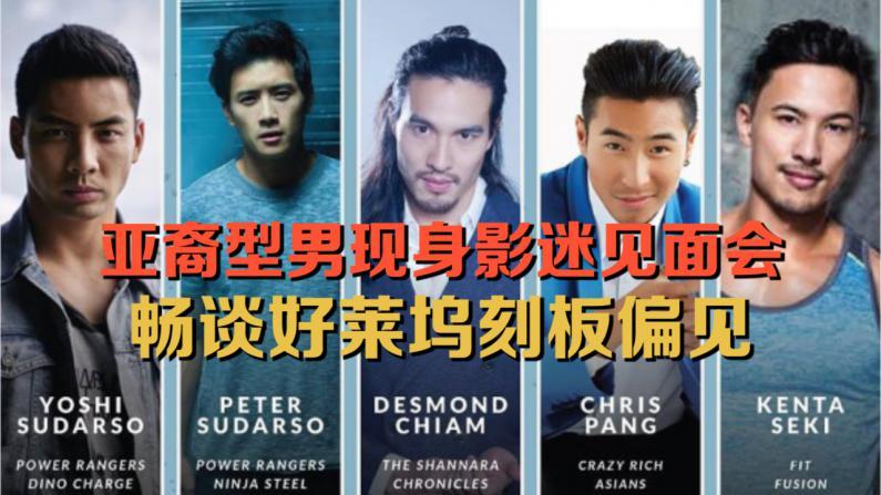 好莱坞亚裔新星现影迷见面会 畅谈刻板偏见