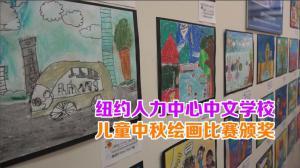 纽约人力中心中文学校  儿童中秋绘画比赛颁奖