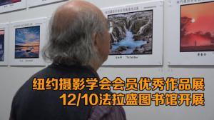 纽约摄影学会会员优秀作品展 12/10法拉盛图书馆开展