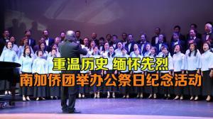 南加侨团举办公祭日演出 纪念南京大屠杀死难者
