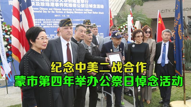 追悼二战死难者 南加华人连续四年举行公祭仪式