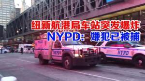 纽约时报广场附近发生爆炸 现场紧急疏散