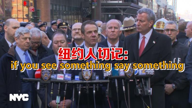 纽约时报广场爆炸案记者会 纽约州长、市长吁看见什么说什么