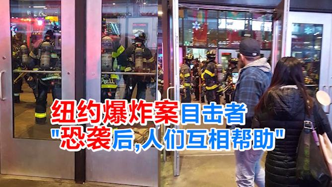 """纽约爆炸案目击者 """"恐袭后 人们互相帮助"""""""