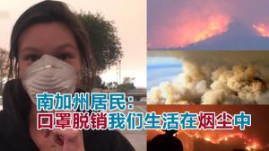 南加州居民: 口罩脱销我们生活在烟尘中