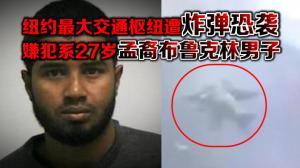纽约最大交通枢纽遭预谋炸弹恐袭 嫌犯系27岁孟加拉裔布鲁克林男子