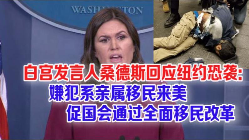 白宫发言人桑德斯回应纽约恐袭:嫌犯系亲属移民来美  促国会通过全面移民改革