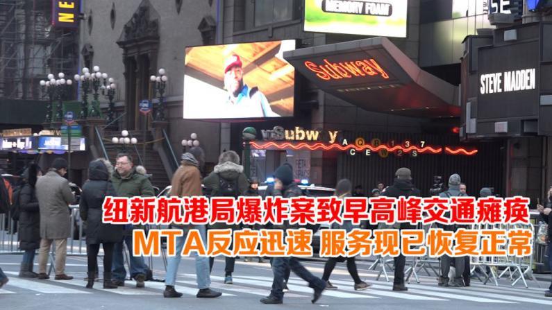 纽新航港局爆炸案致早高峰交通瘫痪  MTA反应迅速 服务现已恢复正常
