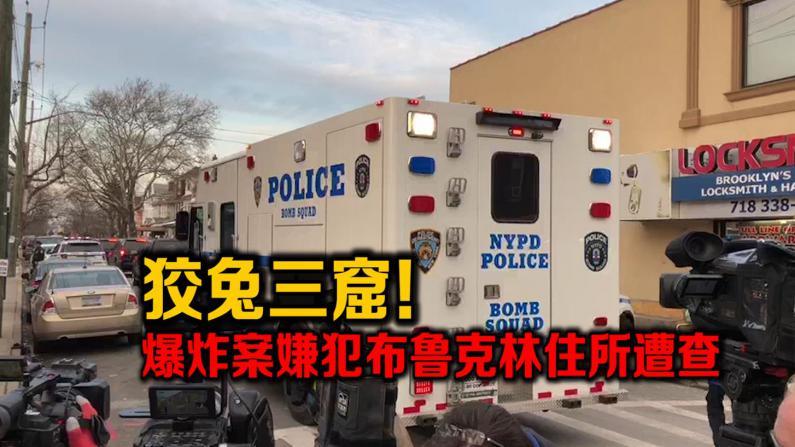 狡兔三窟!警方搜查爆炸案嫌犯布鲁克林住所