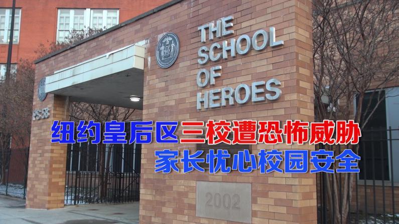 纽约皇后区三校遭恐怖威胁  家长忧心校园安全