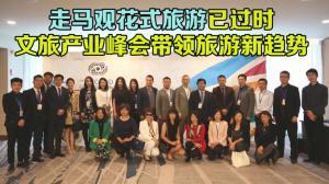 全球文旅产业峰会降临洛杉矶 探讨文旅产业发展趋势