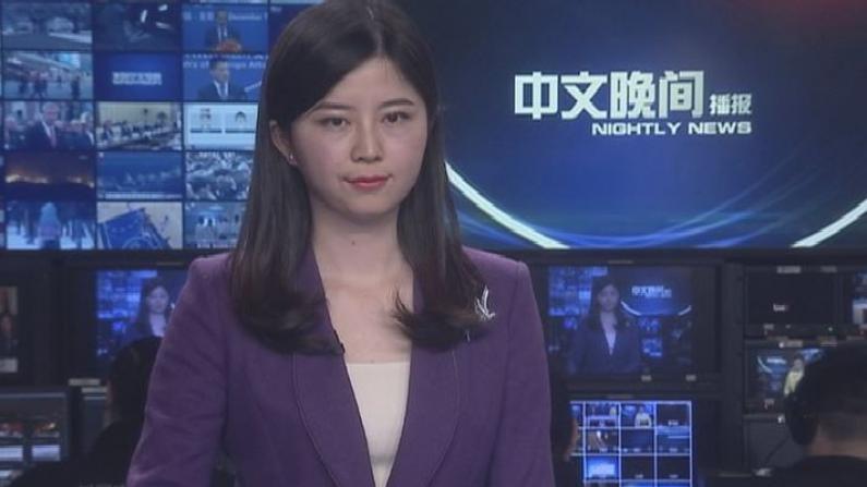 2017年12月11日中文晚间播报