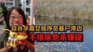 硅谷华裔女程序员暴尸湾边 不排除他杀嫌疑
