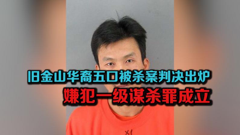 旧金山华裔五口被杀案判决出炉 嫌犯一级谋杀罪成立 最高可判终身监禁