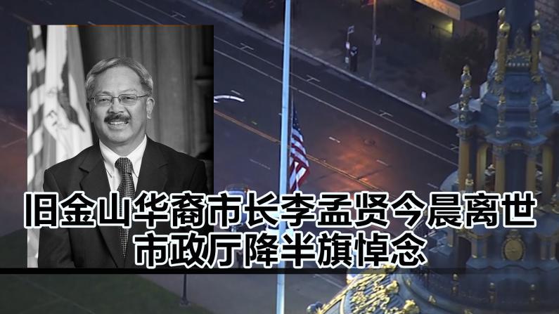 旧金山华裔市长李孟贤今晨离世 市政厅降半旗悼念