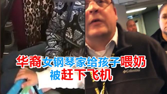 华裔女钢琴家给孩子喂奶 被赶下飞机