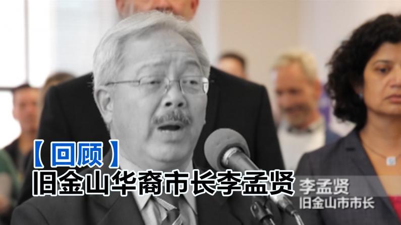 回顾:旧金山华裔市长李孟贤